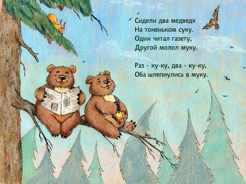 картинки с медвежатами и стихами постоянно ходит