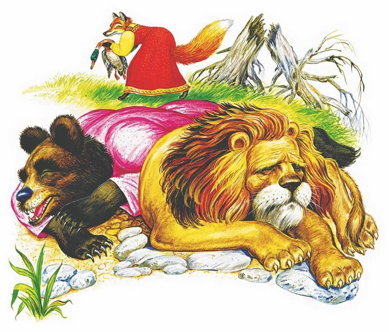 тайны выберитесь, иллюстрации к басне лев и лисица пытался укреплять